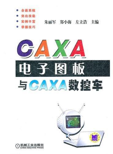 CAXA电子图板与CAXA数控车