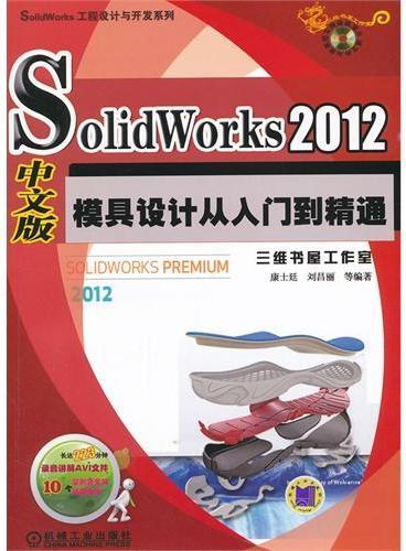 SolidWorks 2012中文版模具设计从入门到精通(SolidWorks工程设计与开发系列)