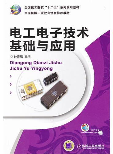 电工电子技术基础与应用