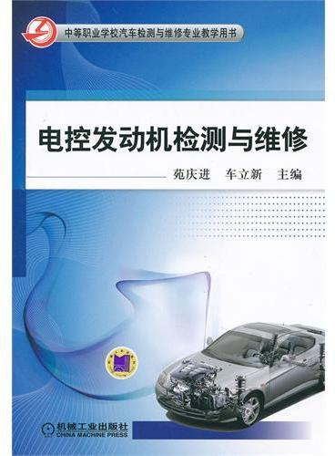 电控发动机检测与维修