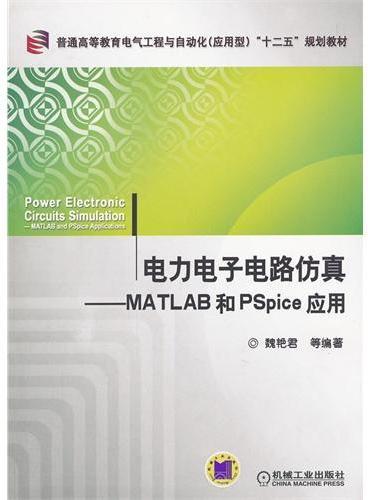 电力电子电路仿真---MATLAB和PSpice应用
