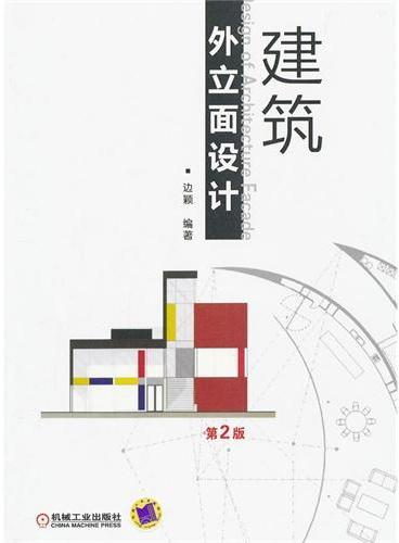建筑外立面设计(第2版)