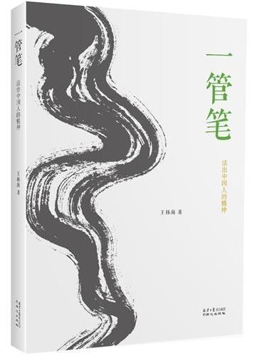 一管笔:活出中国人的精神(书道大家、当代隐者展图细说艺术养生之道,破解如何活成自信自肯的中国人!)