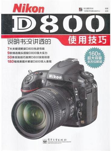 Nikon D800说明书没讲透的使用技巧(全彩)