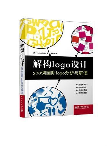 解构logo设计:300例国际logo分析与解读(全彩)