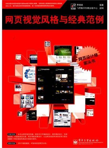 网页视觉风格与经典范例(全彩)