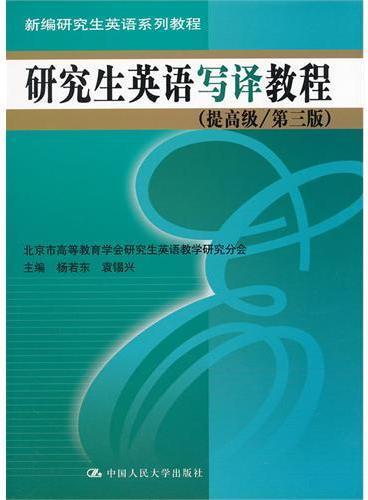 研究生英语写译教程(提高级/第三版)(新编研究生英语系列教程)