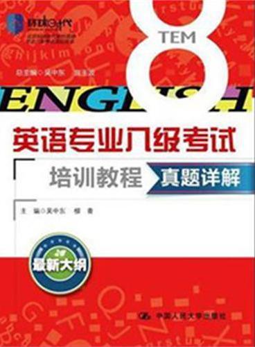 真题详解(英语专业八级考试培训教程)