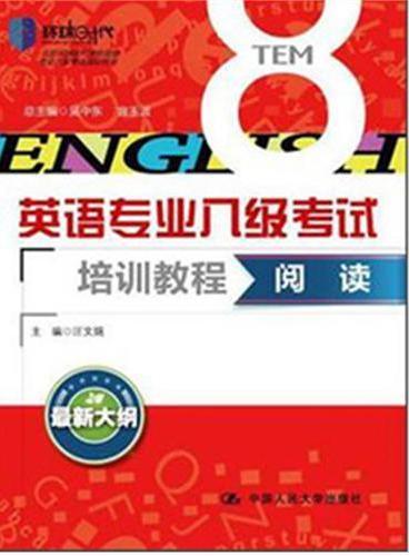 阅读(英语专业八级考试培训教程)