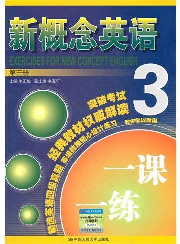 新概念英语一课一练 第三册