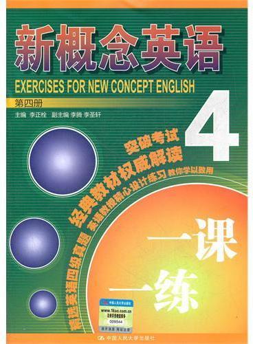 新概念英语一课一练 第四册