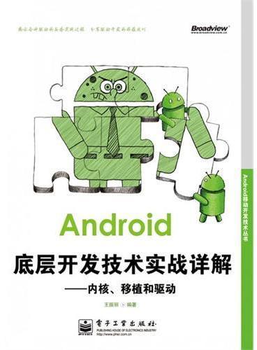 Android底层开发技术实战详解:内核、移植和驱动