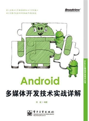 Android多媒体开发技术实战详解