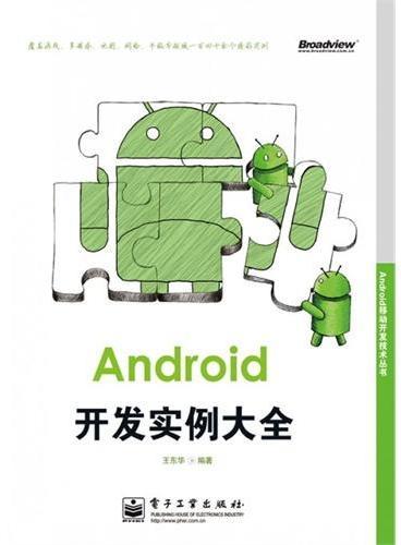 Android开发实例大全