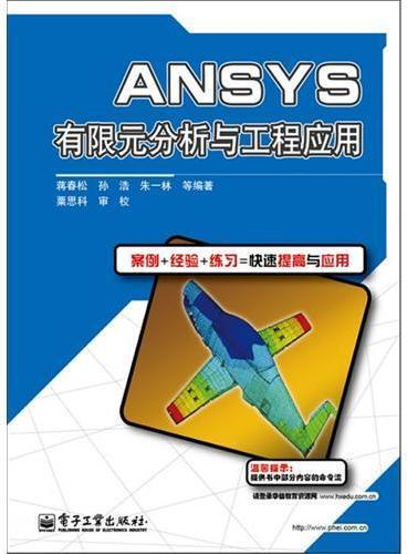 ANSYS有限元分析与工程应用