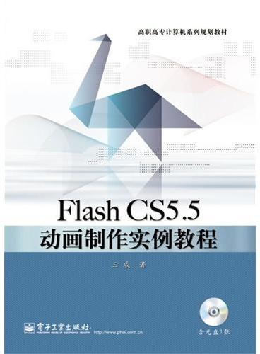 Flash CS5.5动画制作实例教程(含CD光盘1张)
