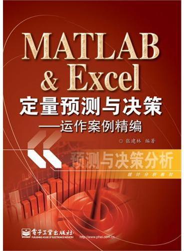 MATLAB & Excel定量预测与决策:运作案例精编(含CD光盘1张)