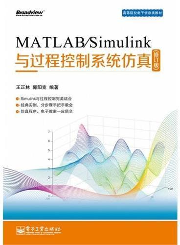 MATLAB/Simulink与过程控制系统仿真(修订版)
