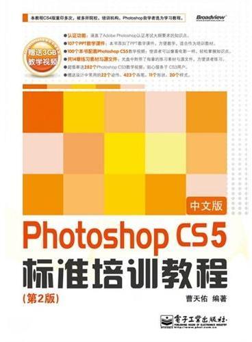 Photoshop CS5中文版标准培训教程(第2版)(含DVD光盘1张)