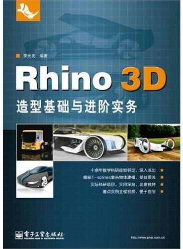 Rhino 3D造型基础与进阶实务(含DVD光盘1张)