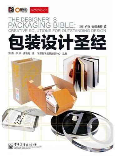 包装设计圣经(全彩)