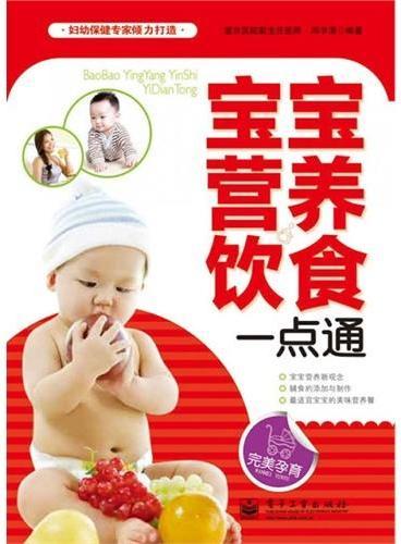 宝宝营养饮食一点通(双色)