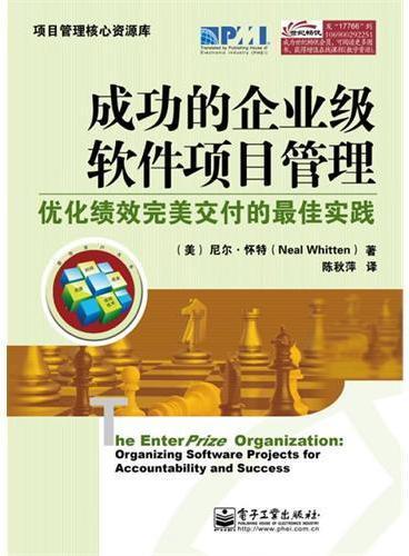 成功的企业级软件项目管理:优化绩效完美交付的最佳实践