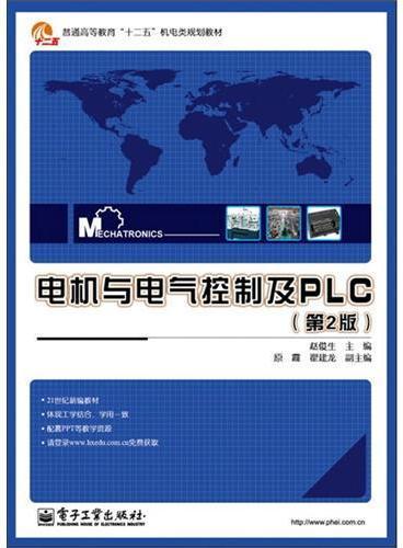 电机与电气控制及PLC(第2版)