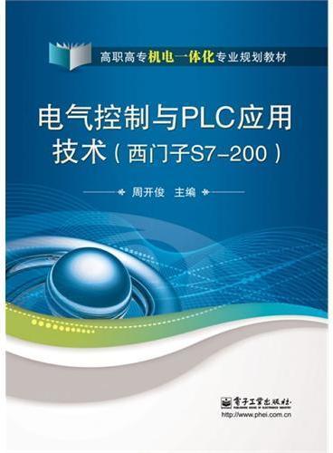电气控制与PLC应用技术(西门子S7-200)