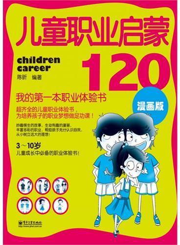 儿童职业启蒙120:我的第一本职业体验书(双色)