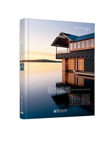 临水建筑——船屋(全彩)