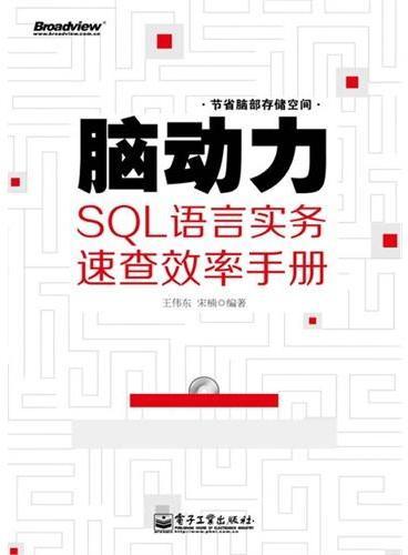脑动力:SQL语言实务速查效率手册(含CD光盘1张)