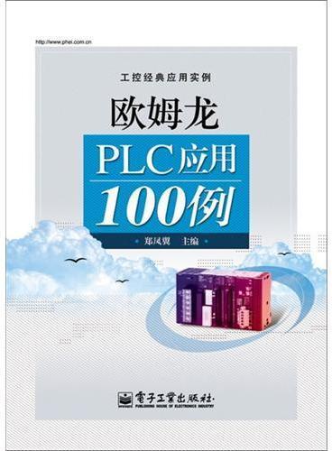 欧姆龙PLC应用100例