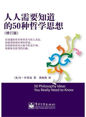 人人需要知道的50种哲学思想(修订本)