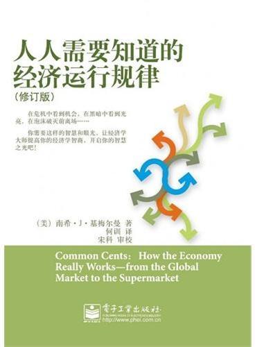 人人需要知道的经济运行规律(修订本)