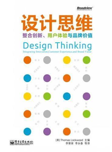 设计思维:整合创新、用户体验与品牌价值(每位设计师、企业管理者必备的设计深读书)