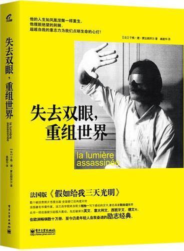 失去双眼,重组世界(畅销欧洲数十万册,法国版《假如给我三天光明》,他涅槃重生的人生点亮我们生活的心灯!)