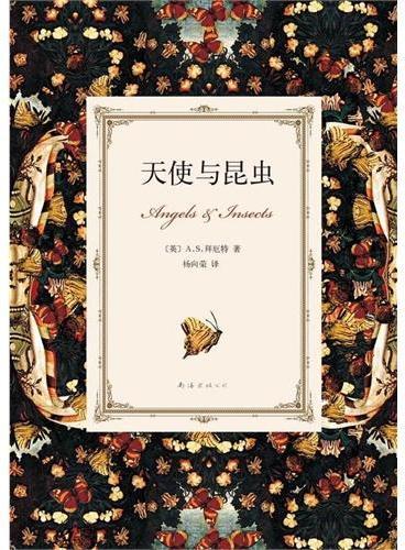 天使与昆虫(布克奖得主、《占有》作者超越之作:科学与浪漫完美结合!)