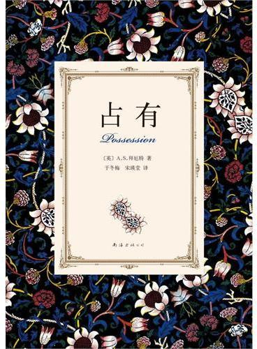 """占有(荣获英语文学最高荣誉""""布克奖"""",入选""""100部世纪最佳英语小说"""")"""