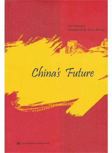 中国的未来(英文版)