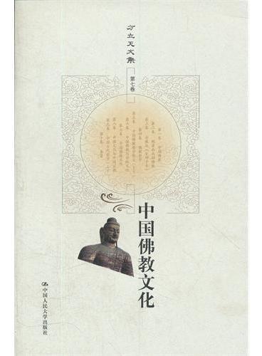 中国佛教文化(方立天文集 第七卷)