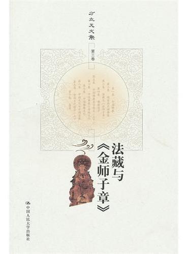 法藏与《金师子章》(方立天文集 第三卷)