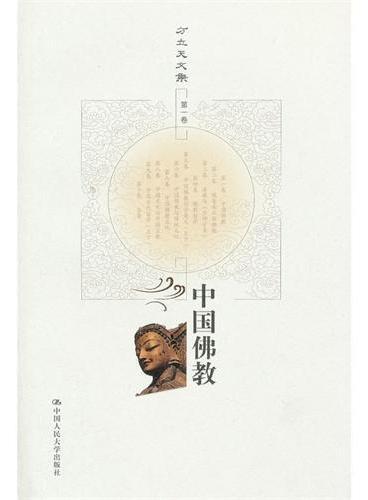中国佛教(方立天文集 第一卷)