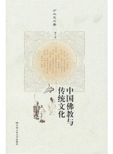 中国佛教与传统文化(方立天文集 第六卷)