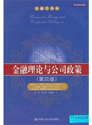 金融理论与公司政策(第四版)(金融学译丛)