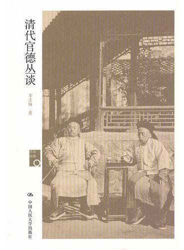 清代官德丛谈(历史回眸)