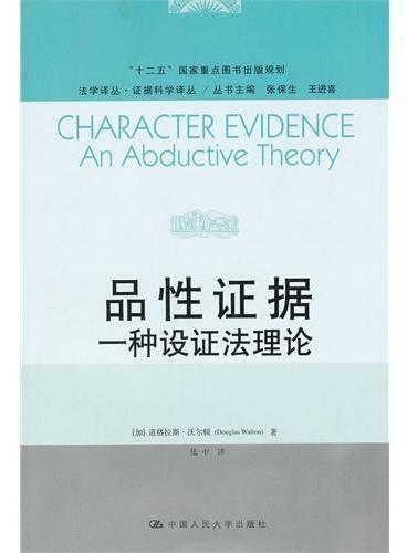 品性证据:一种设证法理论(法学译丛·证据科学译丛)