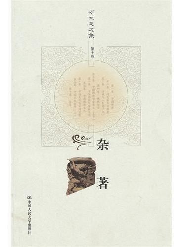 杂著(方立天文集 第十卷)