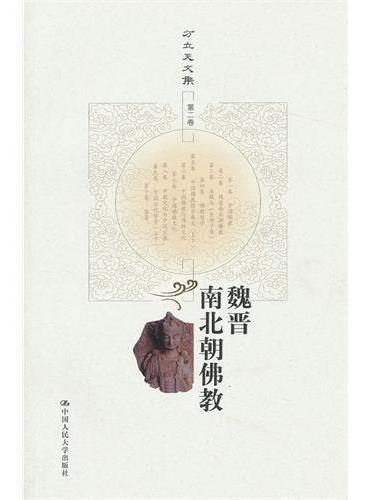 魏晋南北朝佛教(方立天文集 第二卷)