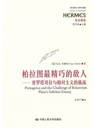 柏拉图最精巧的敌人——普罗塔哥拉与相对主义的挑战(西方传统 经典与解释 智术师集)